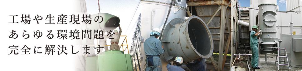 集塵機・環境設備・粉体設備・周辺機器・FA/その他機器